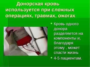 Донорская кровь используется при сложных операциях, травмах, ожогах Кровь од