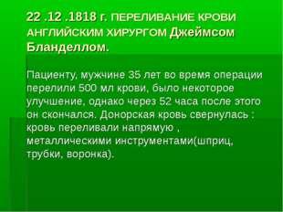 22 .12 .1818 г. ПЕРЕЛИВАНИЕ КРОВИ АНГЛИЙСКИМ ХИРУРГОМ Джеймсом Бланделлом. Па