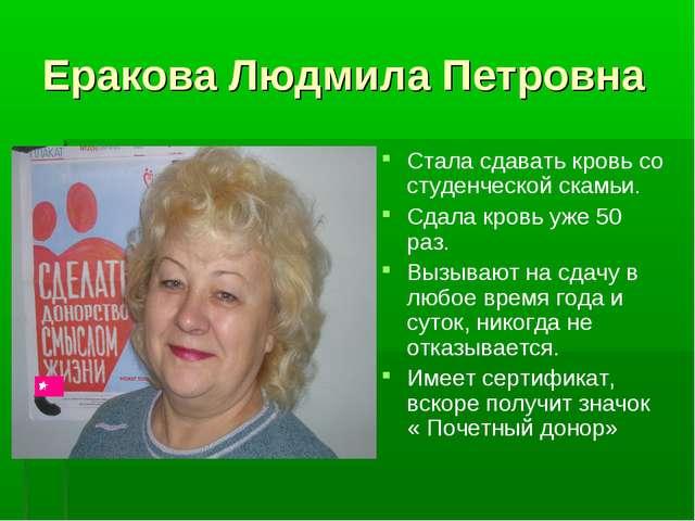 Еракова Людмила Петровна Стала сдавать кровь со студенческой скамьи. Сдала кр...