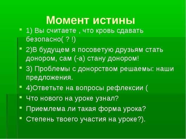 Момент истины 1) Вы считаете , что кровь сдавать безопасно( ? !) 2)В будущем...
