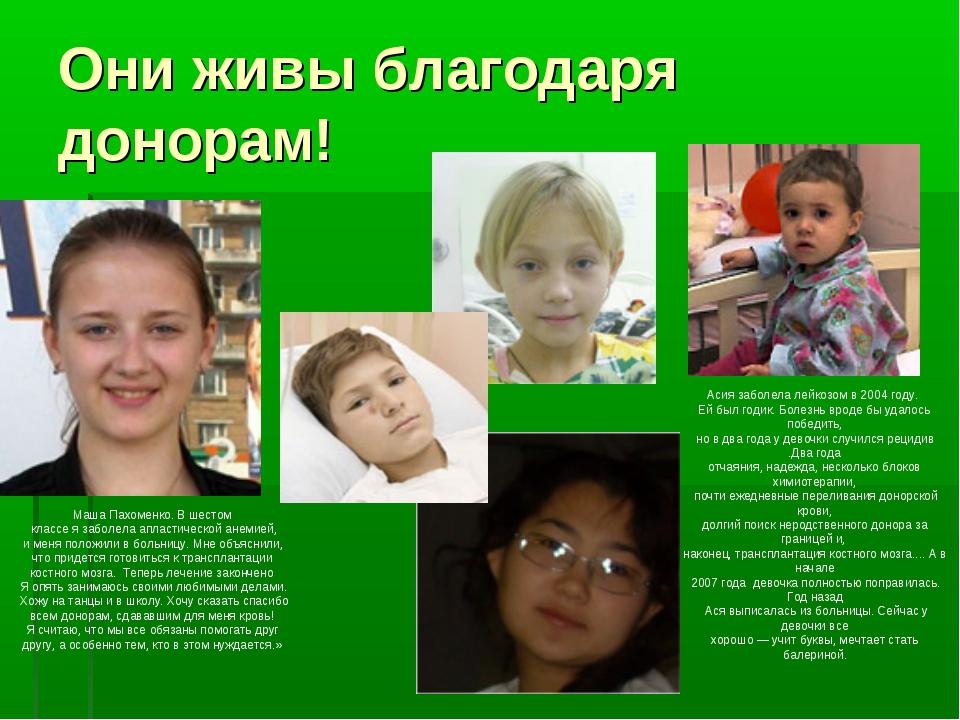Они живы благодаря донорам! Асия заболела лейкозом в 2004 году. Ей был годик....