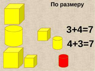 3+4=7 4+3=7 По размеру