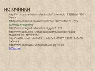 http://forum.materinstvo.ru/index.php?showtopic=83152&st=300 - белка hthttp:/