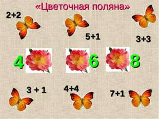 2+2 5+1 4+4 7+1 3+3 6 4 8 «Цветочная поляна» 3 + 1