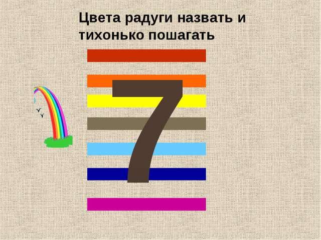 7 Цвета радуги назвать и тихонько пошагать