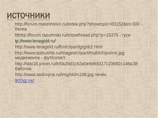 http://forum.materinstvo.ru/index.php?showtopic=83152&st=300 - белка hthttp:/...