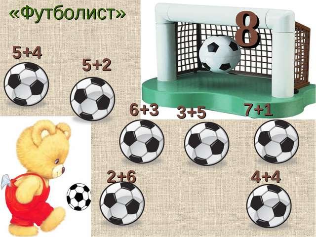 8 7+1 5+2 2+6 3+5 6+3 5+4 4+4 «Футболист»