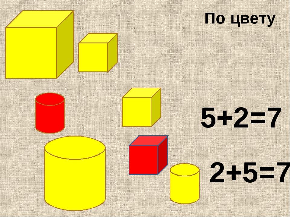 5+2=7 2+5=7 По цвету