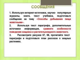 1. Используя интернет-источники, научно- популярные журналы, книги, текст уче