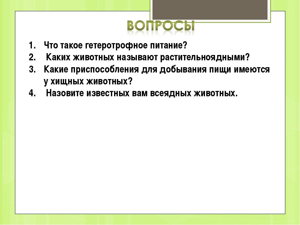 Что такое гетеротрофное питание? Каких животных называют растительноядными? К...