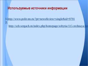 1.http://www.polit-nn.ru/?pt=news&view=single&id=9791 2.http://szh-sergach.ru