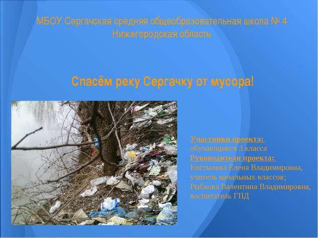 Спасём реку Сергачку от мусора! МБОУ Сергачская средняя общеобразовательная ш...
