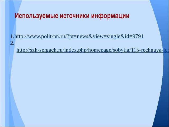 1.http://www.polit-nn.ru/?pt=news&view=single&id=9791 2.http://szh-sergach.ru...