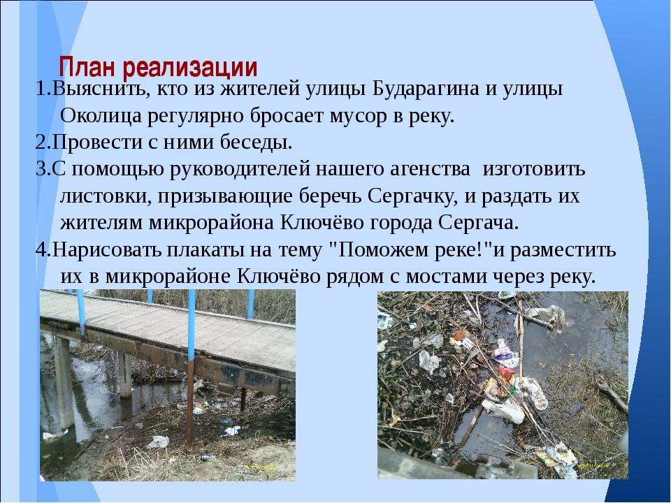 1.Выяснить, кто из жителей улицы Бударагина и улицы Околица регулярно бросает...