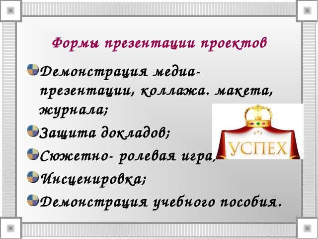 Формы презентации проектов Демонстрация медиа-презентации, коллажа. макета, ж...