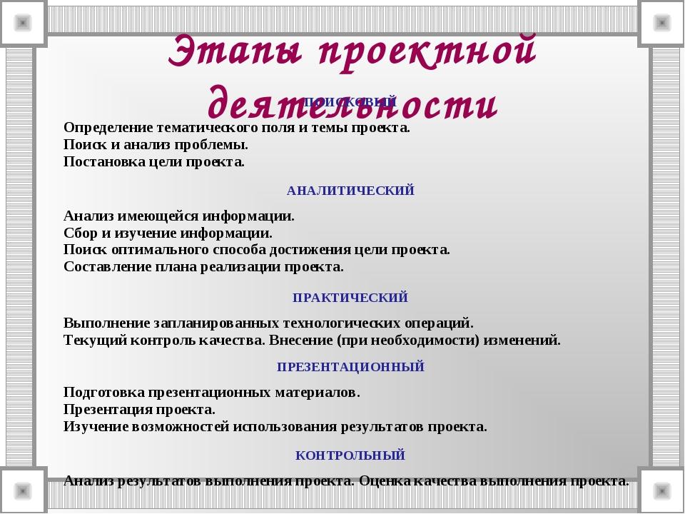 Этапы проектной деятельности ПОИСКОВЫЙ Определение тематического поля и темы...