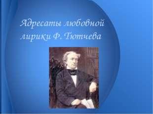 Адресаты любовной лирики Ф. Тютчева
