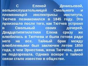 С Еленой Денисьевой, вольнослушательницей Смольного и племянницей инспектрис