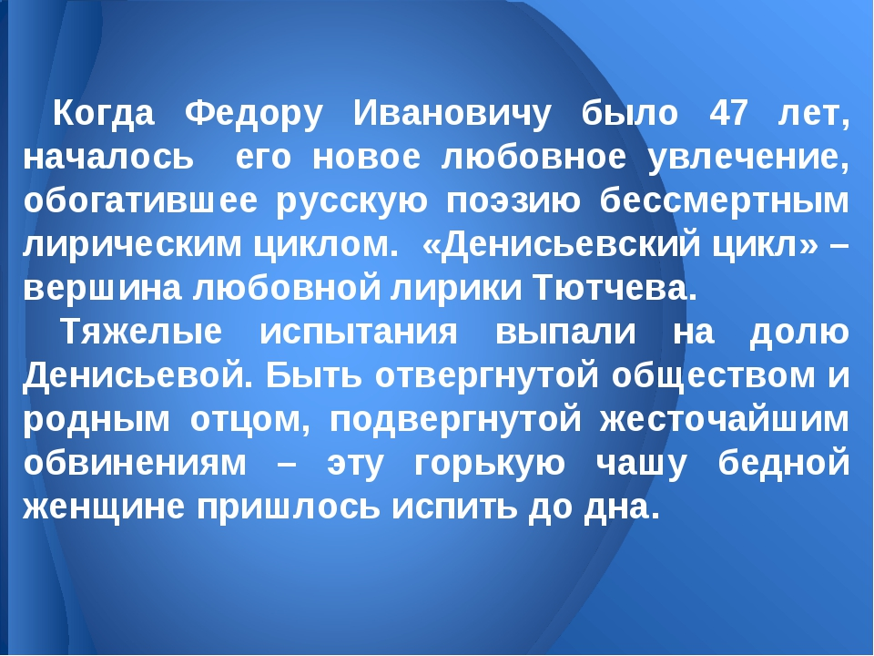 Когда Федору Ивановичу было 47 лет, началось его новое любовное увлечение, о...