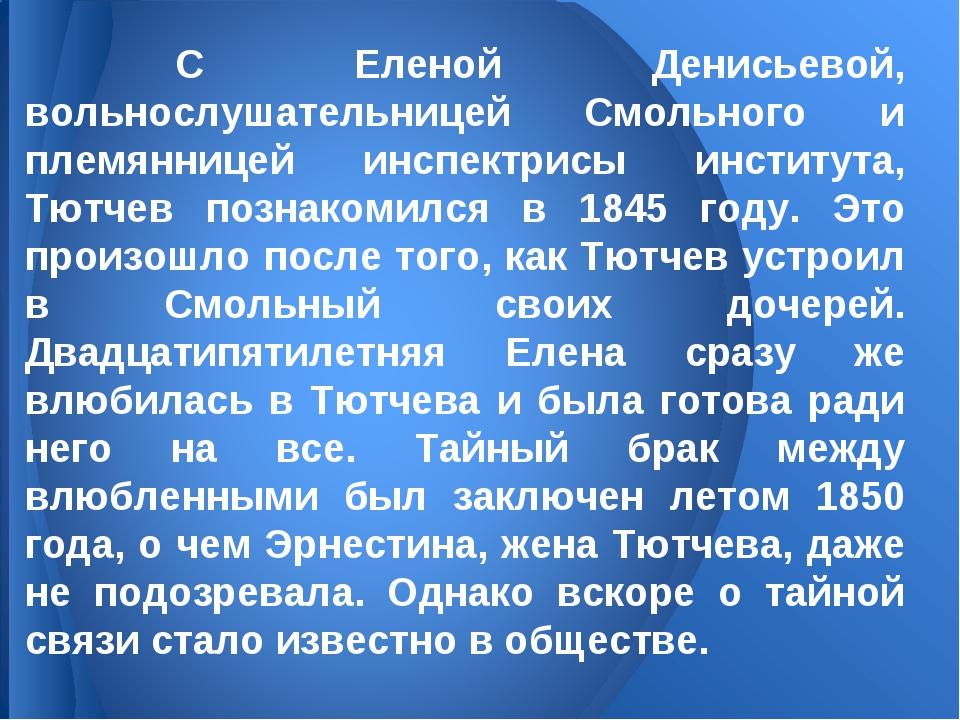 С Еленой Денисьевой, вольнослушательницей Смольного и племянницей инспектрис...