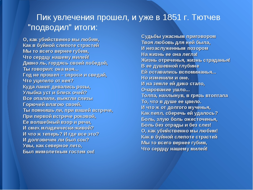 """Пик увлечения прошел, и уже в 1851 г. Тютчев """"подводил"""" итоги: О, как убийств..."""