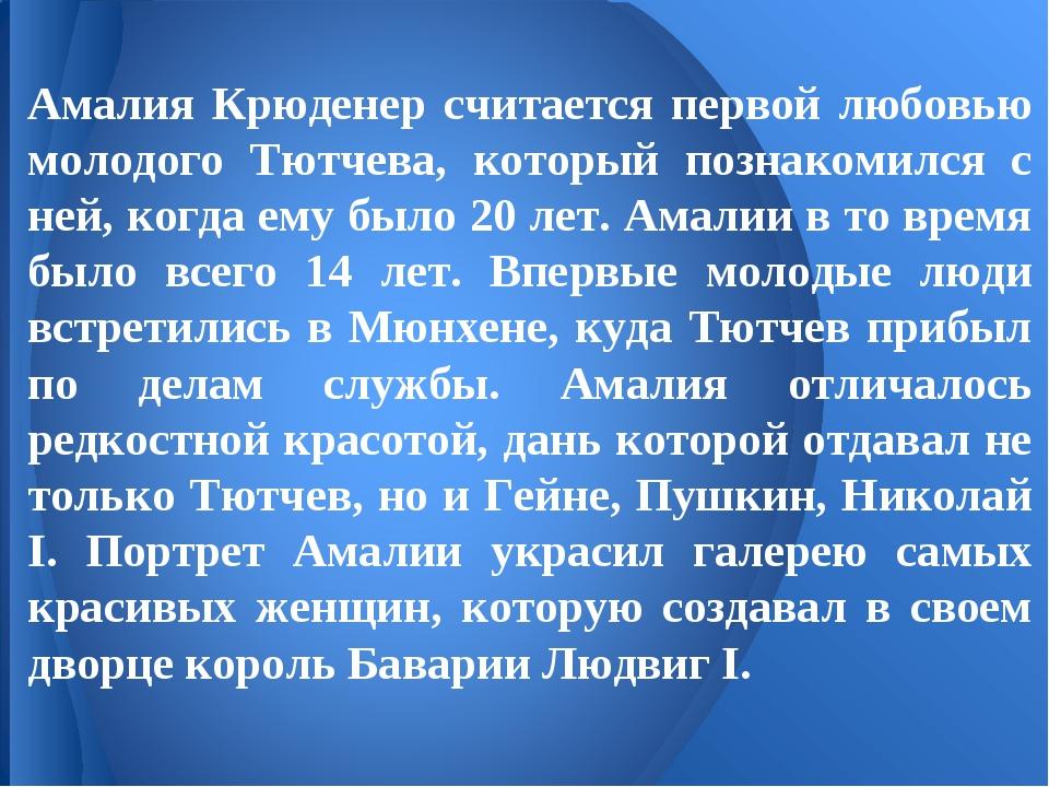Амалия Крюденер считается первой любовью молодого Тютчева, который познакомил...