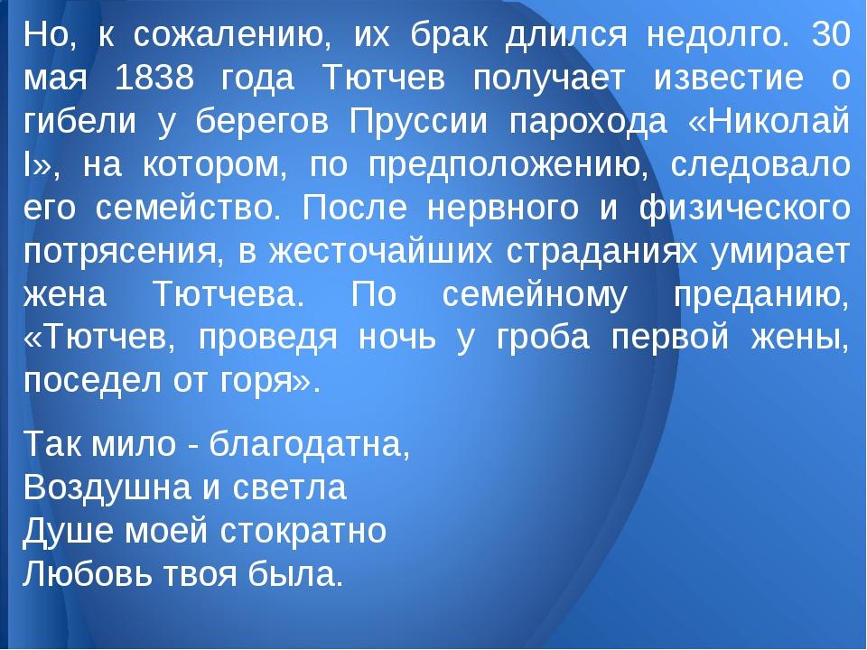 Но, к сожалению, их брак длился недолго. 30 мая 1838 года Тютчев получает изв...