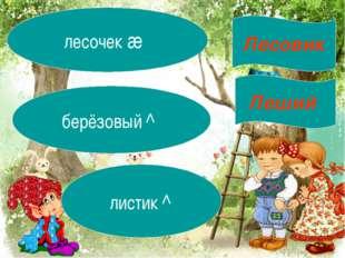 лесочек ∩ берёзовый ^ листик ^ Лесовик Леший