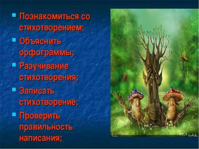 Познакомиться со стихотворением; Объяснить орфограммы; Разучивание стихотворе...
