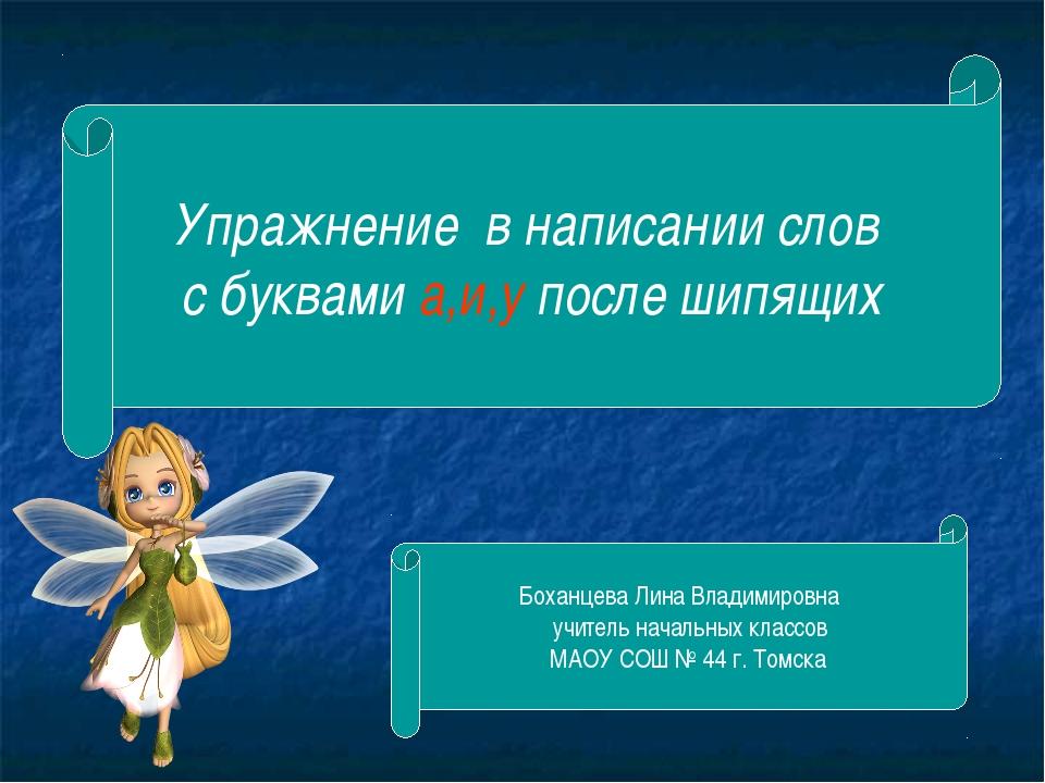 Упражнение в написании слов с буквами а,и,у после шипящих Боханцева Лина Влад...