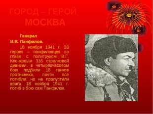 ГОРОД – ГЕРОЙ МОСКВА Генерал И.В. Панфилов. 16 ноября 1941 г. 28 героев