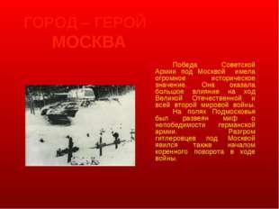 ГОРОД – ГЕРОЙ МОСКВА Победа Советской Армии под Москвой имела огромное ист