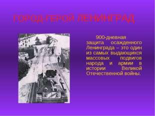 ГОРОД-ГЕРОЙ ЛЕНИНГРАД 900-дневная защита осажденного Ленинграда – это один