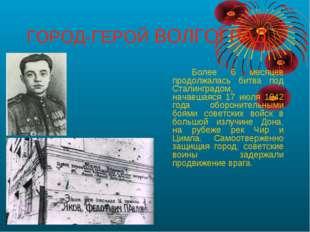 ГОРОД-ГЕРОЙ ВОЛГОГРАД Более 6 месяцев продолжалась битва под Сталинградом,