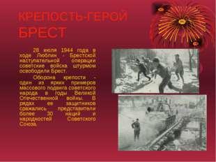 КРЕПОСТЬ-ГЕРОЙ БРЕСТ 28 июля 1944 года в ходе Люблин - Брестской наступател