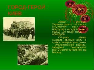 ГОРОД-ГЕРОЙ КИЕВ Захват столицы Украины дорого обошелся оккупантам: враг на