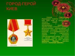 ГОРОД-ГЕРОЙ КИЕВ Указом Президиума Верховного Совета СССР от 8 мая 1965 год