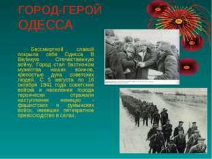 ГОРОД-ГЕРОЙ ОДЕССА Бессмертной славой покрыла себя Одесса В Великую Отечест