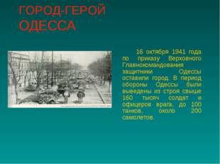 ГОРОД-ГЕРОЙ ОДЕССА 16 октября 1941 года по приказу Верховного Главнокомандо