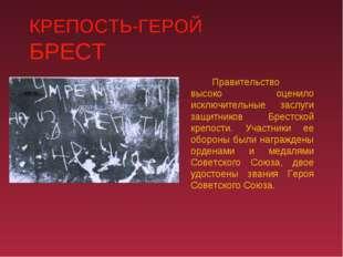 КРЕПОСТЬ-ГЕРОЙ БРЕСТ Правительство высоко оценило исключительные заслуги за