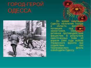 ГОРОД-ГЕРОЙ ОДЕССА Во время оккупации Одессы население города и области, вр
