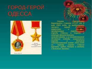ГОРОД-ГЕРОЙ ОДЕССА Указом Президиума Верховного Совета СССР от 8 мая 1965 г