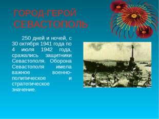 ГОРОД-ГЕРОЙ СЕВАСТОПОЛЬ 250 дней и ночей, с 30 октября 1941 года по 4 июля