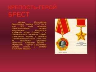КРЕПОСТЬ-ГЕРОЙ БРЕСТ Указом Президиума Верховного Совета СССР от 8 мая 1965