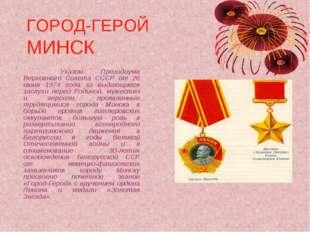 ГОРОД-ГЕРОЙ МИНСК  Указом Президиума Верховного Совета СССР от 26 июня 1974