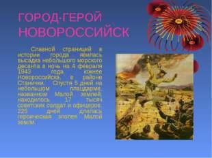 ГОРОД-ГЕРОЙ НОВОРОССИЙСК Славной страницей в истории города явилась высадка