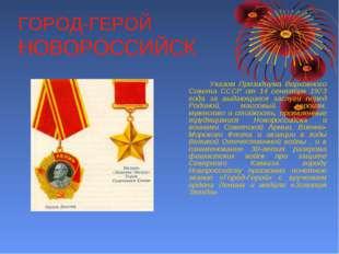 ГОРОД-ГЕРОЙ НОВОРОССИЙСК Указом Президиума Верховного Совета СССР от 14 сен