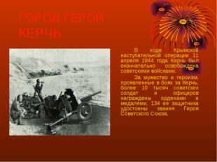 ГОРОД-ГЕРОЙ КЕРЧЬ В ходе Крымской наступательной операции 11 апреля 1944 го