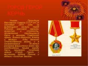 ГОРОД-ГЕРОЙ КЕРЧЬ Указом Президиум Верховного Совета СССР от 14 сентября 19
