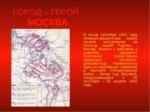 ГОРОД – ГЕРОЙ МОСКВА В конце сентября 1941 года немецко-фашистская армия на